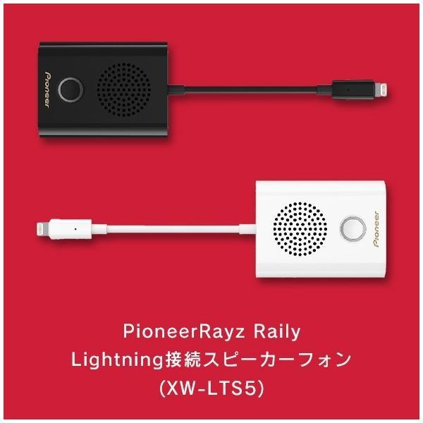 Pioneer(パイオニア) Rayz Raily Lightning接続 スピーカーフォン (XW-LTS5)