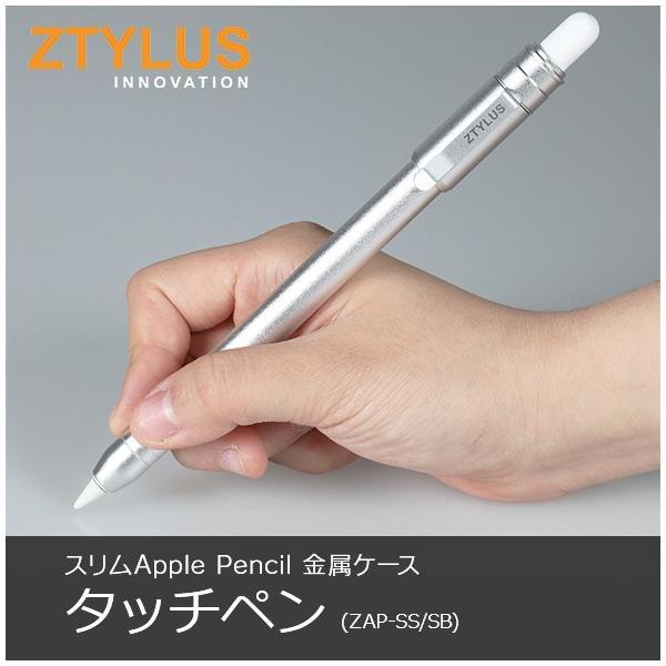 タッチペン ZTYLUS スリムApple Pencil 金属ケース (ZAP-SS/SB)