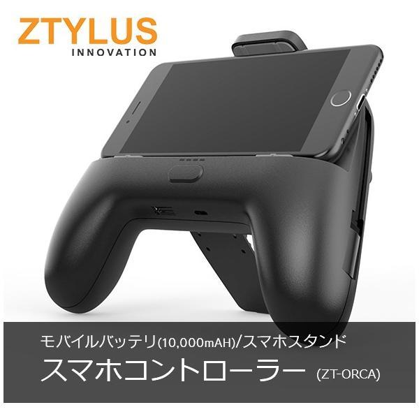スマホコントローラー ZTYLUS ORCA モバイルバッテリ(10,000mAH)/スマホスタンド(iPhone/android対応) (ZT-ORCA)