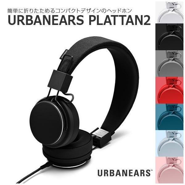 簡単に折りたためるコンパクトデザインのヘッドホン URBANEARS PLATTAN2