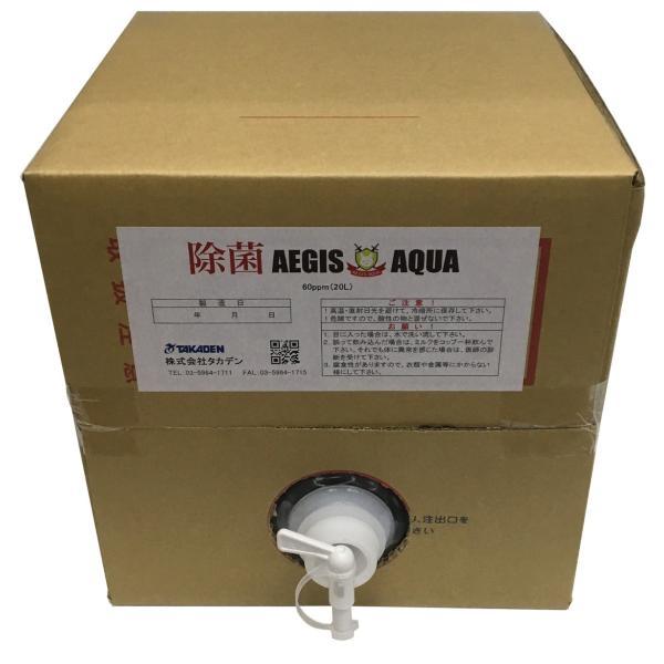 イージスアクア お得な詰替用 20L(60ppm)除菌 次亜塩素酸水溶液 業務用 takadenaejisaqua
