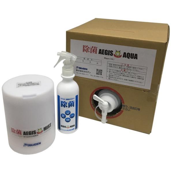 イージスアクア スターターキット 除菌 次亜塩素酸水溶液 噴霧器 スプレー|takadenaejisaqua