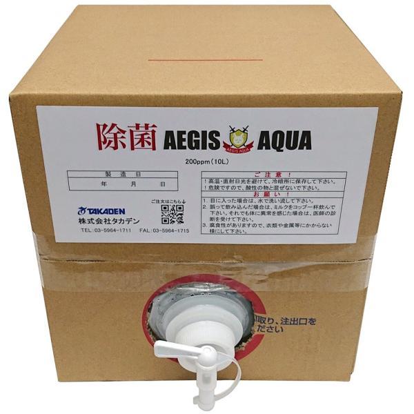 イージスアクア 希釈して使うお得な詰替用 10L(200ppm)除菌 次亜塩素酸水溶液 業務用|takadenaejisaqua