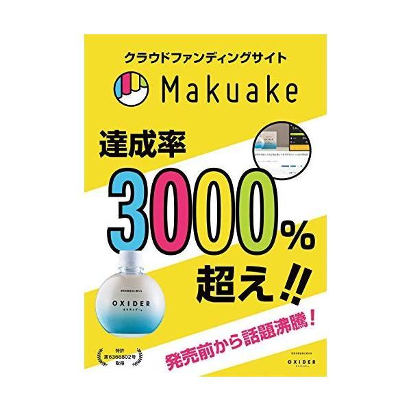 OXIDER(オキサイダー) 二酸化塩素ゲル剤 (180g[13畳用]) (180g)|takaeshop|03