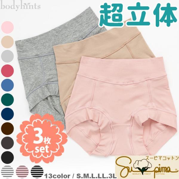 スーピマコットン超立体ショーツ同色3枚セットスタンダード丈(1分丈)ヒップずり上がらないパンツ女性用パンツ肌着冷えとり下着