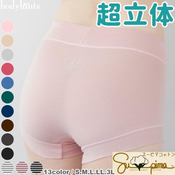 スーピマコットン超立体ショーツスタンダード丈(1分丈)女性用パンツヒップずり上がらないパンツ肌着冷えとりパンツインナー下着