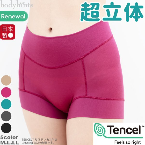 テンセル超立体ショーツスタンダード丈(1分丈)ヒップずり上がらないパンツ女性用パンツ肌着冷えとりパンツインナー下着