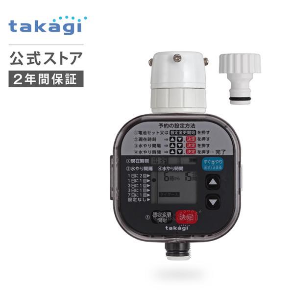 自動水やり機 かんたん水やりタイマースタンダード GTA111 タカギ takagi 公式 安心の2年間保証