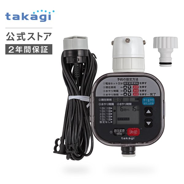 SALE実施中! 自動水やり機 かんたん水やりタイマー雨センサー付 GTA211 タカギ takagi 公式 安心の2年間保証