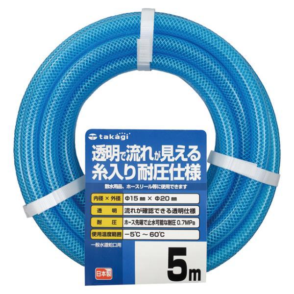 ホース クリア耐圧ホース 5m 内径15mm 外径20mm 園芸散水用 耐圧 透明 PH08015CB005TM タカギ takagi 公式 安心の2年間保証