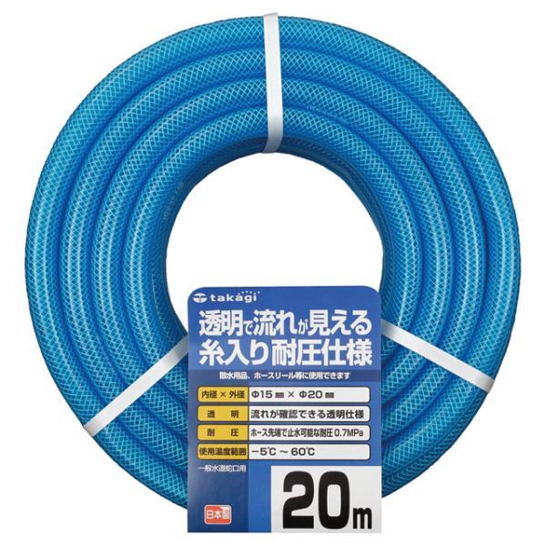 ホース クリア耐圧ホース 20m 内径15mm 外径20mm 園芸散水用 耐圧 透明 PH08015CB020TM タカギ takagi 公式 安心の2年間保証