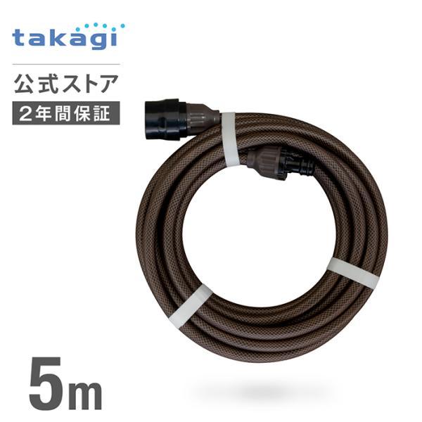 ホース 延長ホース 5m 内径7.5mm ホースリール ブラウン 耐圧 R005BRCR タカギ takagi 公式 安心の2年間保証