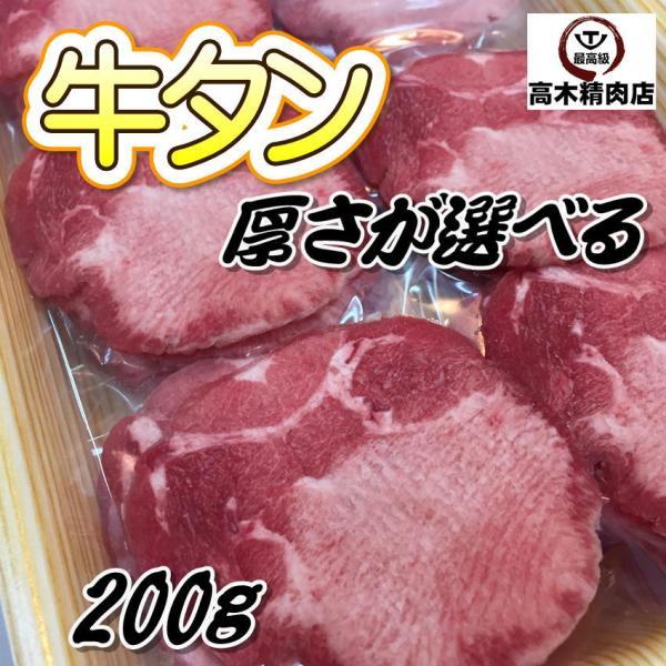 厚さ選べる 牛たん スライス 200g 厚切り うす切り 焼肉 バーべキュー |takagiseiniku
