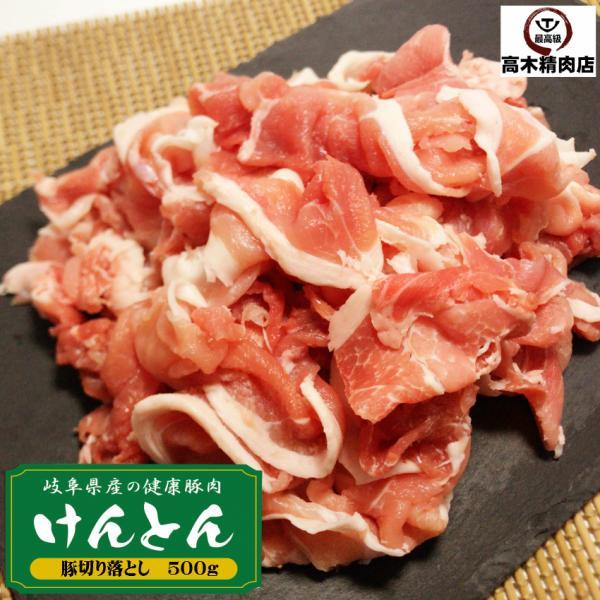 国産豚肉 切り落とし肉 500g おいしい岐阜県産の豚肉  けんとん豚 生姜焼き 豚キムチ すき焼き 炒め物 豚肉|takagiseiniku