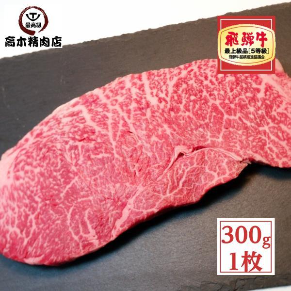飛騨牛 赤身ステーキ 300g×1枚 ランプ肉 御中元 御歳暮 父の日|takagiseiniku