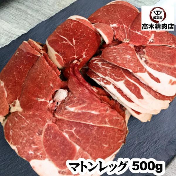 ジンギスカン マトンレッグ(羊)500g  オーストラリア産/焼肉/丼/モモ肉/スライス|takagiseiniku