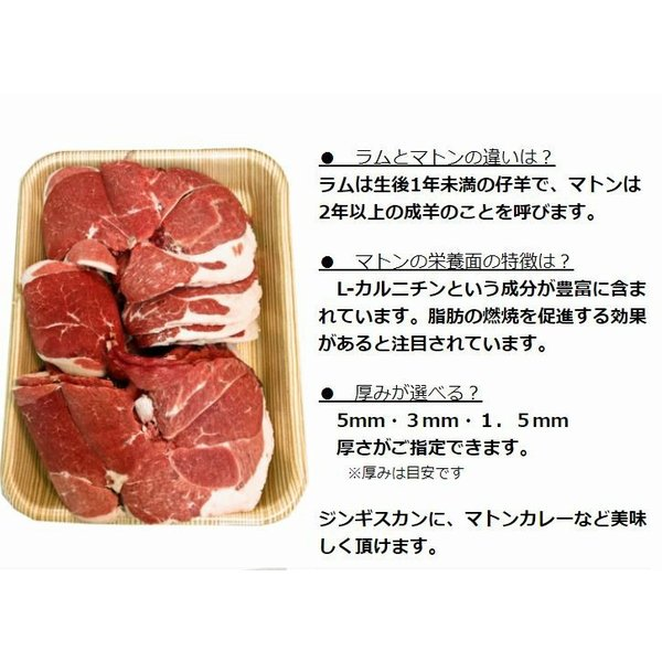 ジンギスカン マトンレッグ(羊)500g  オーストラリア産/焼肉/丼/モモ肉/スライス|takagiseiniku|03