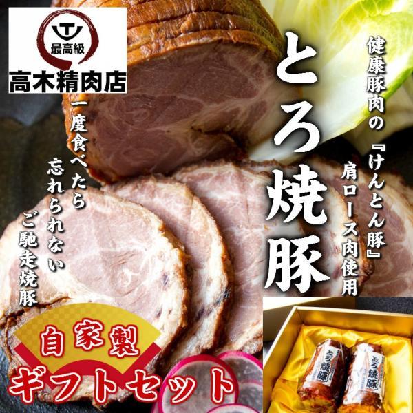 けんとん豚肩ロース肉 とろ焼豚 【化粧箱入】2個入(合計800〜850g)+特製のたれ|takagiseiniku