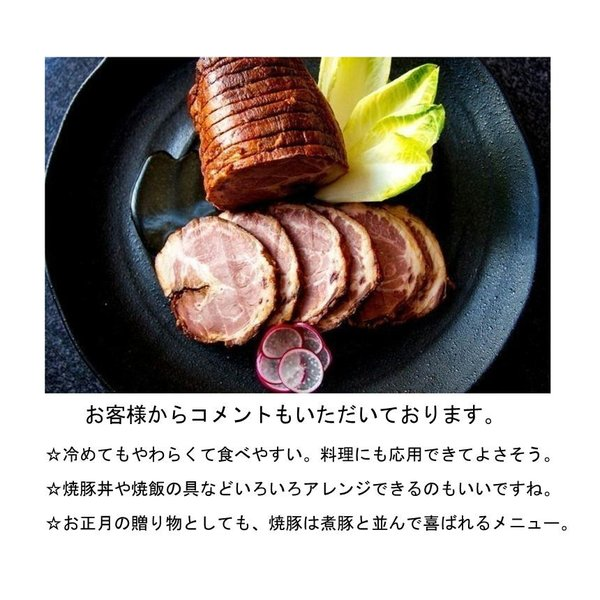 けんとん豚肩ロース肉 とろ焼豚 【化粧箱入】2個入(合計800〜850g)+特製のたれ|takagiseiniku|06