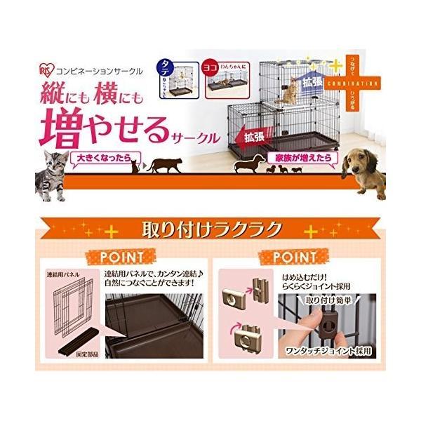 アイリスオーヤマ コンビネーションサークル わんこ向けトイレトレーニングセット ブラウン幅141×奥行65cm P-CS-1400|takahaji-shop|05