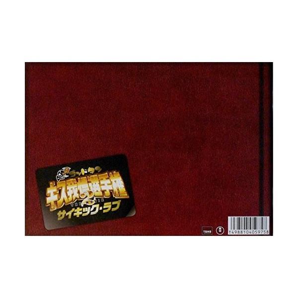 ゴッドタン キス我慢選手権 THE MOVIE 2 サイキック・ takahashi-shopping 03