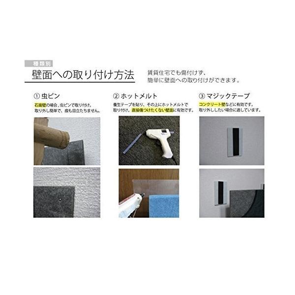 ピンで取り付け可能な 壁面「吸音」フェルトパネル 45度カット 8|takahashi-shopping|06
