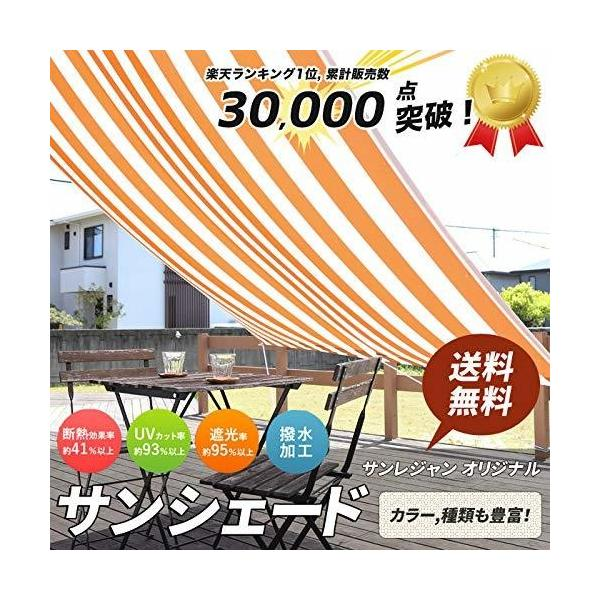 幅190X丈240cm/ハリー2 ライトベージュ  Sunrose サンシェード|takahashi-shopping|03