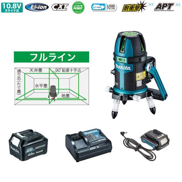 マキタ SK505GDZN フルライン 【サービス品あり】超高輝度 充電式屋内・屋外兼用墨出し器 10.8V 4.0Ah takahashihonsha