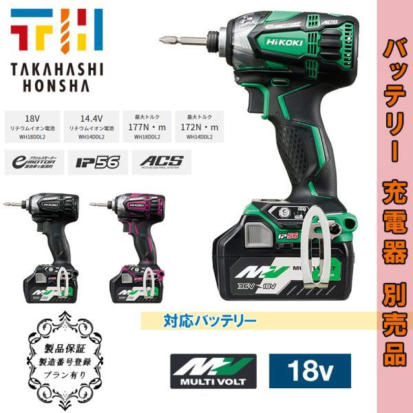 日立工機 WH18DDL2 (NN) コードレスインパクト〈防塵・耐水〉 18V 【製品保証サービス有り】 takahashihonsha