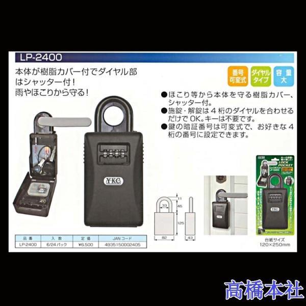 YKCロックポケット LP-2400 キーボックス ダイヤル式