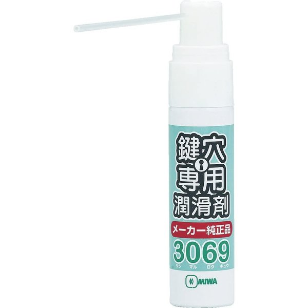 MIWA 鍵穴専用潤滑剤 3069Sスプレー 【美和ロック シリンダー 鍵穴】【内容量:12ml】