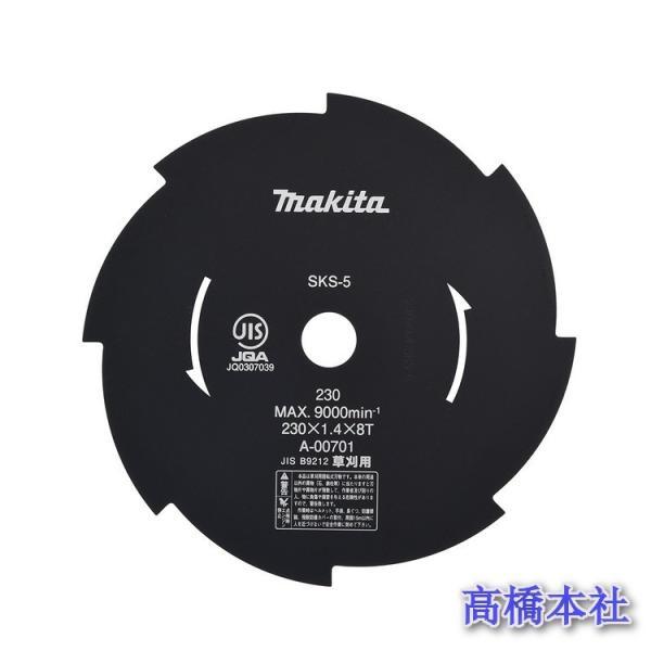 マキタ 草刈刃230 A-00701 ロータリー式用 芝刈機・芝生バリカン用替刃|takahashihonsha