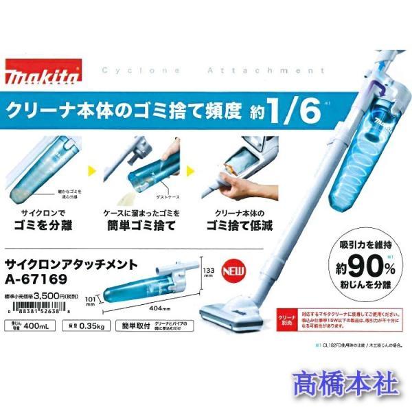 マキタ サイクロンアタッチメント A-67169 takahashihonsha 02