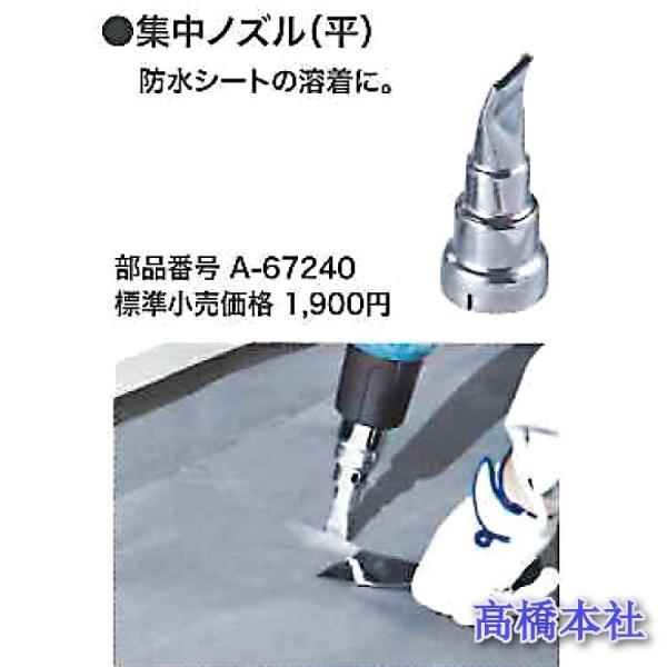 マキタヒートガンアタッチメント集中ノズル(平)A-67240