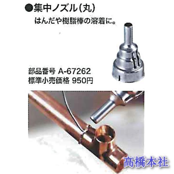 マキタヒートガンアタッチメント集中ノズル(丸)A-67262