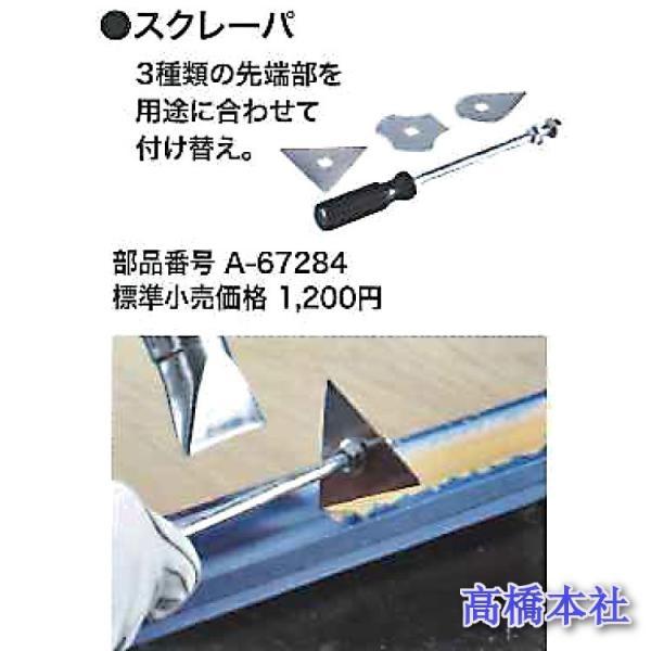 マキタヒートガンアタッチメントスクレーパーA-67284