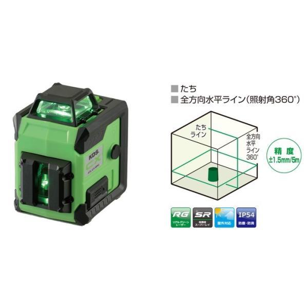 ムラテックKDS   高輝度グリーンレーザー墨出器 ATL-CX10RG 軽量 コンパクト