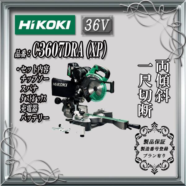 【期間限定バッテリー1個サービス】HiKOKI(日立工機) C3607DRA(XP)  コードレススライドマルノコ 36V セット品 【製品保証サービス有り】 takahashihonsha