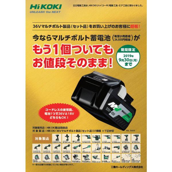 【期間限定バッテリー1個サービス】HiKOKI(日立工機) C3607DRA(XP)  コードレススライドマルノコ 36V セット品 【製品保証サービス有り】 takahashihonsha 11