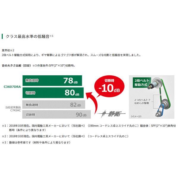 【期間限定バッテリー1個サービス】HiKOKI(日立工機) C3607DRA(XP)  コードレススライドマルノコ 36V セット品 【製品保証サービス有り】 takahashihonsha 03