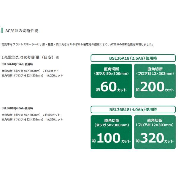 【期間限定バッテリー1個サービス】HiKOKI(日立工機) C3607DRA(XP)  コードレススライドマルノコ 36V セット品 【製品保証サービス有り】 takahashihonsha 05