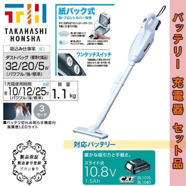 マキタ CL107FDSHW 充電式クリーナー 10.8V 1.5Ah バッテリー・充電器set 【製品保証サービス有り】|takahashihonsha