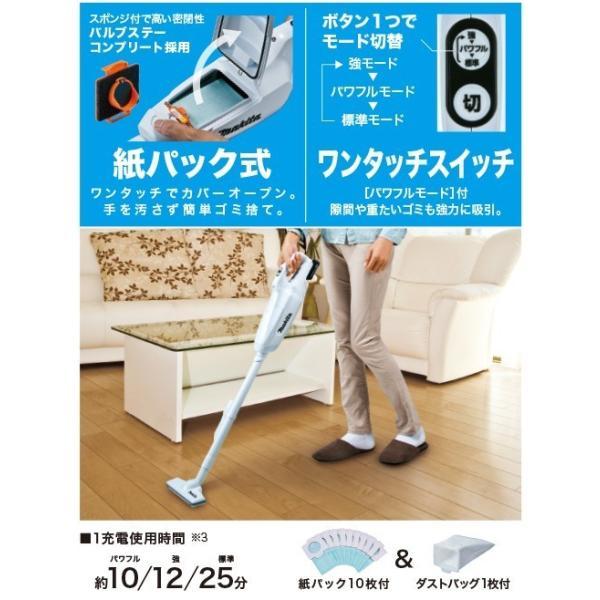 マキタ CL107FDSHW 充電式クリーナー 10.8V 1.5Ah バッテリー・充電器set 【製品保証サービス有り】|takahashihonsha|02