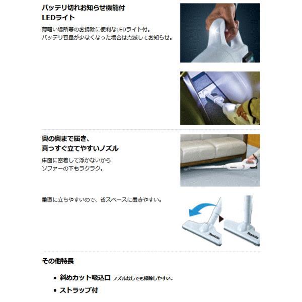 マキタ CL107FDSHW 充電式クリーナー 10.8V 1.5Ah バッテリー・充電器set 【製品保証サービス有り】|takahashihonsha|04