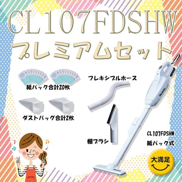 【セット】マキタ CL107FDSHW+ 充電式クリーナー 10.8V 1.5Ah 【プレミアムセット】バッテリー・充電器set【製品保証サービス有り】|takahashihonsha