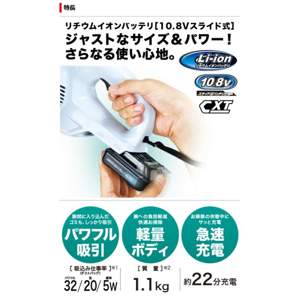 【セット】マキタ CL107FDSHW+ 充電式クリーナー 10.8V 1.5Ah 【プレミアムセット】バッテリー・充電器set【製品保証サービス有り】|takahashihonsha|04