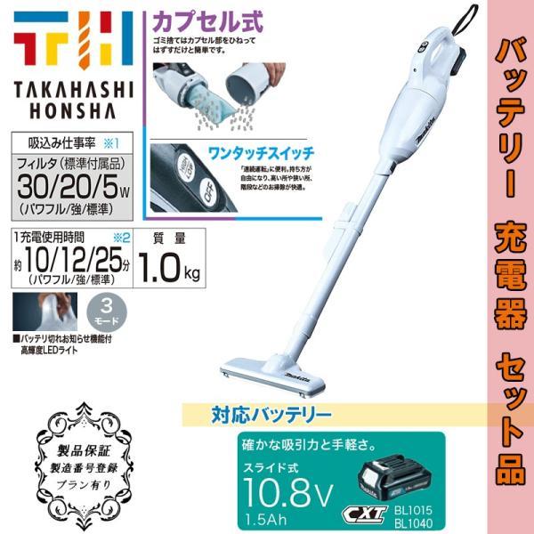 マキタ CL108FDSHW 充電式クリーナー 10.8V 1.5Ah バッテリー・充電器set 【製品保証サービス有り】|takahashihonsha
