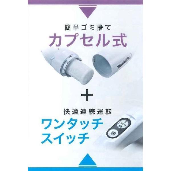 マキタ CL108FDSHW 充電式クリーナー 10.8V 1.5Ah バッテリー・充電器set 【製品保証サービス有り】|takahashihonsha|02