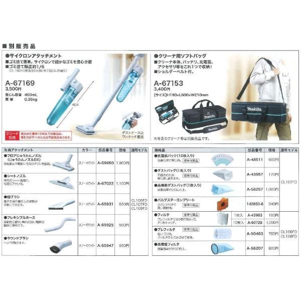 マキタ CL108FDSHW 充電式クリーナー 10.8V 1.5Ah バッテリー・充電器set 【製品保証サービス有り】|takahashihonsha|04