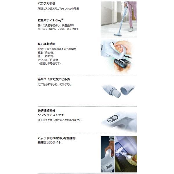 【セット】マキタ CL108FDSHW+ 充電式クリーナー 10.8V 1.5Ah 【サイクロンアタッチメントセット】バッテリー・充電器set【製品保証サービス有り】|takahashihonsha|02